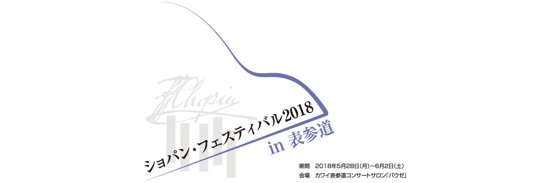 ショパン・フェスティバル2018 in 表参道