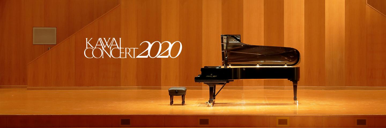 カワイコンサート2020