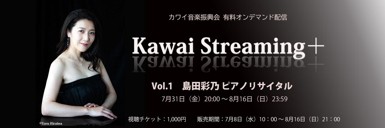 Kawai Streaming+ Vol.1