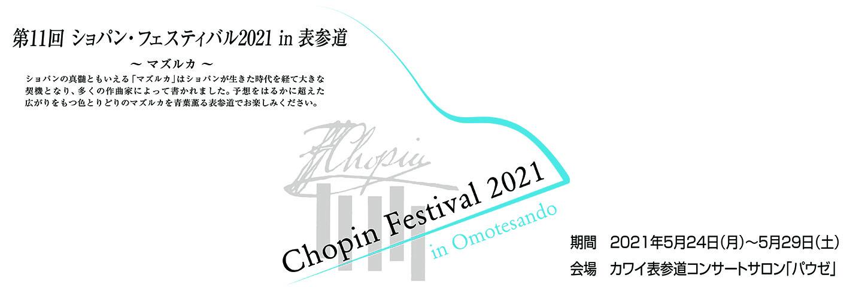 ショパン・フェスティバル2021 in 表参道