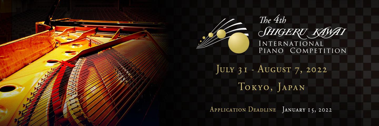 第4回 Shigeru Kawai 国際ピアノコンクール